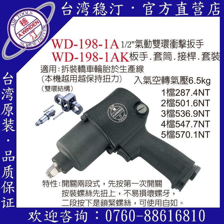 台湾稳汀气动工具  WD-198-1A 气动冲击扳手