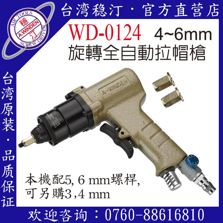 台湾稳汀气动工具 WD-0124 气动拉钉枪