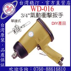 台湾稳汀气动工具 WD-016 气动冲击扳手