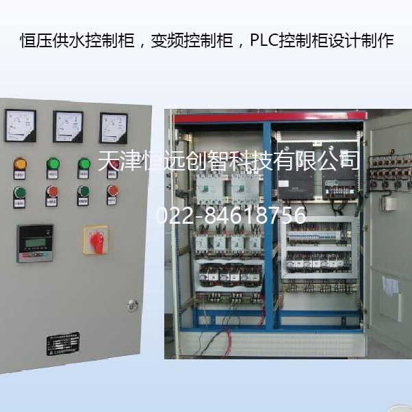 恒压供水控制柜设计制作  变频控制柜  PLC控制柜设计制作