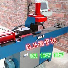 缩管机38型液压缩管机液压缩管机厂家直销价格