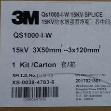 3M15KV QS1000冷缩电缆中间头