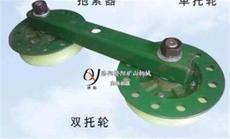 聚氨酯猴车双托轮、介休猴车双托轮、洛阳桥阳(在线咨询)