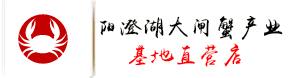 阳澄湖大闸蟹产业基地直营店