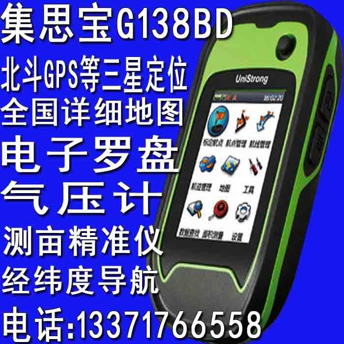 集思宝GPS G138BD GPS手持机定位仪测量仪测亩仪导航仪经纬度轨迹