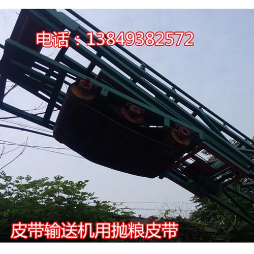 皮带输送机抛粮带-人字形输送带-花纹输送带-450宽皮带机抛粮带