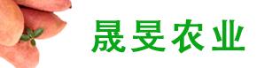 泗水晟旻农业开发有限公司