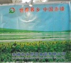 赤峰市乡野田农牧业发展农民专业合作社