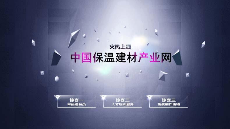 中国保温建材产业网