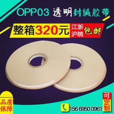 透明自粘胶条OPP0.3封装胶带  PE胶袋封口胶
