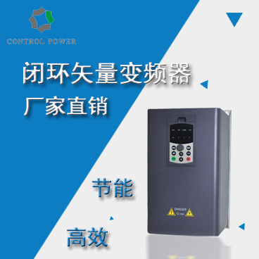 康帕沃闭环矢量变频器 CD320-4T-315G350P  315KW 厂家直销