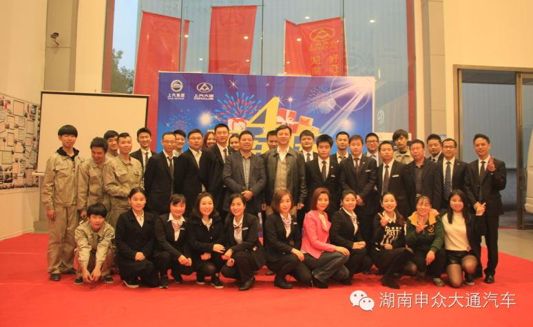 「感恩有你,一路同行」湖南申众四周年庆典圆满结束!