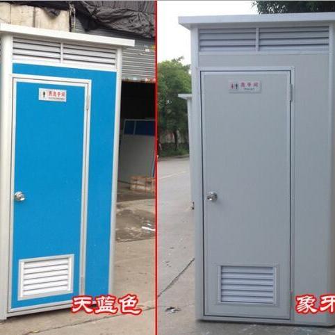 移动厕所卫生间 环保厕所洗手间