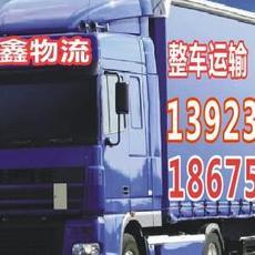 日鑫㊣汕头到至集宁物流专线公司价格