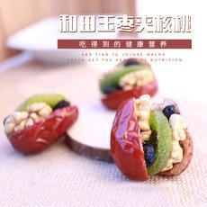 晋江源 特级红枣夹核桃猕猴桃干抱抱果260g包邮 量大从优 欢迎来电询价!