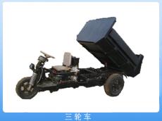 礦用運輸三輪車