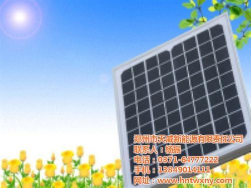 天威新能源(在线咨询)|南平太阳能|太阳能发电板质量