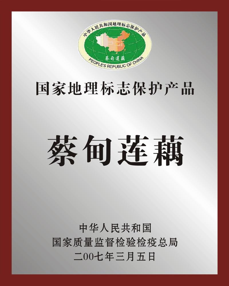 蔡甸莲藕地理标志