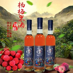 特价自酿杨梅酒0添加11度果酒男女低度酒靖州特产美容甜酒500ML