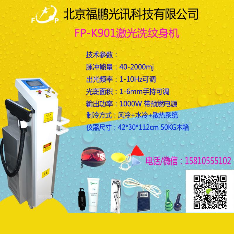 立式K9激光洗纹身机 北京最好的激光洗纹身机