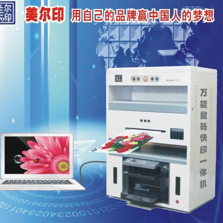 广告文印店必选的多功能印刷机可印彩页