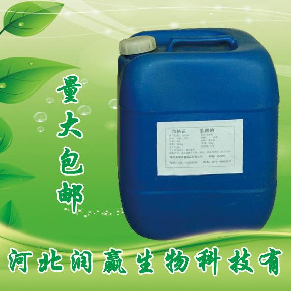 乳酸钠价格  乳酸钠厂家  乳酸钠用途