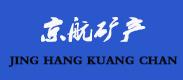 河北京航矿产品有限公司