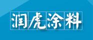 齐齐哈尔市润虎涂料有限责任公司