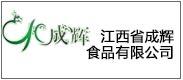 江西省成辉食品有限公司