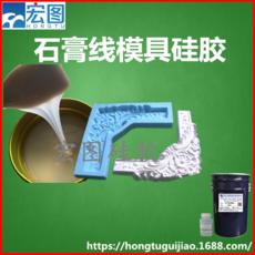 石膏线石膏装饰品专用模具硅胶翻模次数多不缩水的硅胶