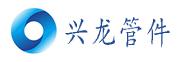 孟村回族自治县兴龙管件有限公司