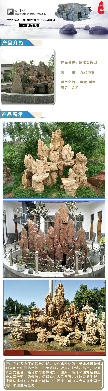 嬉水石假山