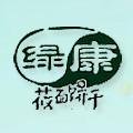 张家口绿康食品有限公司