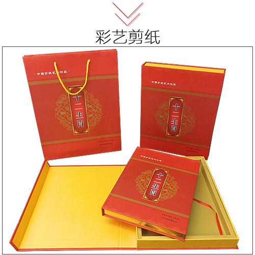 蔚县剪纸 纯手工纪念品礼品团购批发 彩色十二生肖剪纸册