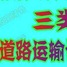 广州花都区公司转让代理 道路运输许可证办理 图书出版物许可证办理