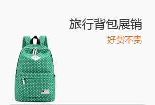 2016春夏季 旅行背包展销