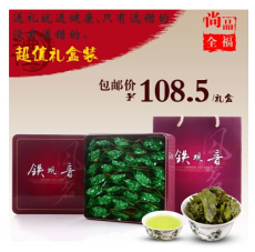铁观音 茶叶 特级 乌龙茶清香型 尚品全福 礼盒装包邮 买一送一