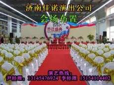 山东济南演出活动策划执行公司