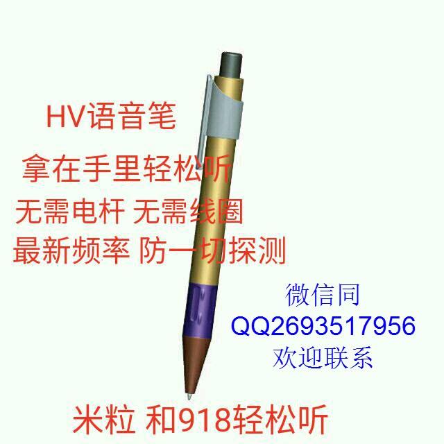 厂家直销供应鸿威HV语音笔 无线传输