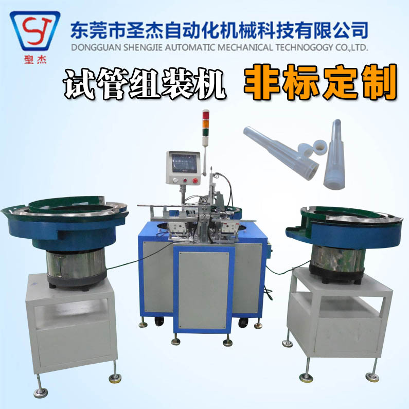 非标机械设备设计 自动化组装机 厂家供应非标设备全自动试管组装机