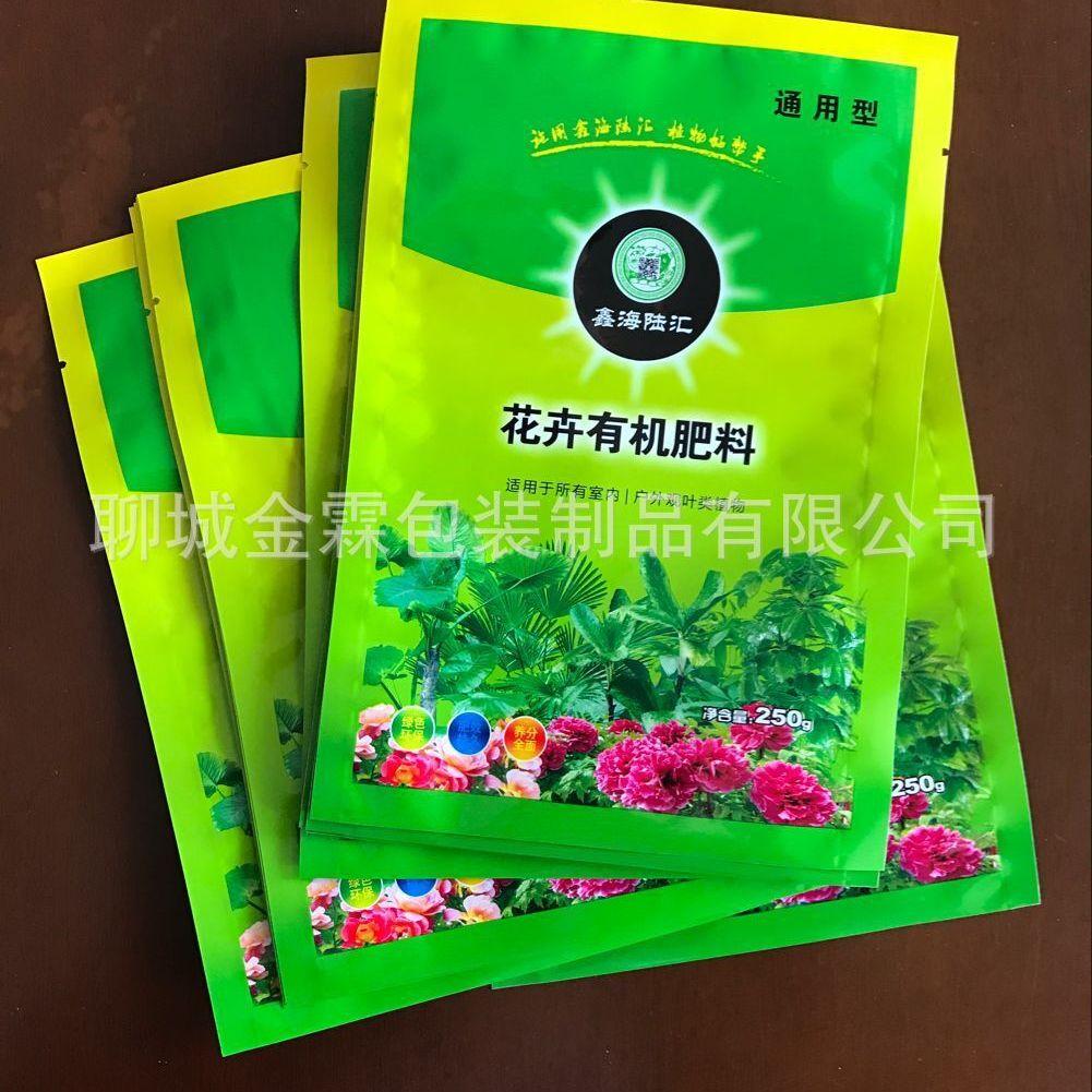 厂家供应陇南花卉肥料包装袋,精美铝塑袋,可来样加工