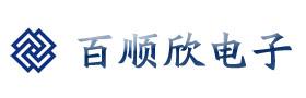 深圳市百顺欣电子有限公司