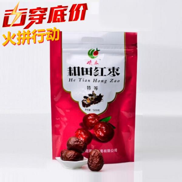 峻禾特级新疆特产和田红枣 四星级品牌大枣休闲食品厂家直销