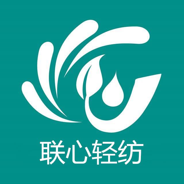 光山县联心轻纺有限公司