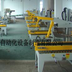 上海宗义供应-封箱机ZYFC-05