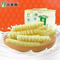 内蒙古特产奶酪出塞曲儿童零食酸奶酥乳酪奶条250g好吃奶制品包邮