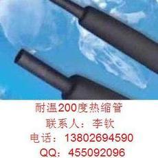 供应中山益联耐温200度热缩套管