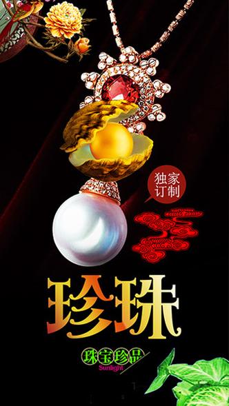 中国珍珠产业网