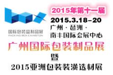 第11届广州国际包装制品展览会