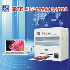 印刷名片的机器价格 美尔印彩色数码印刷机最实惠